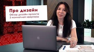 Про дизайн | Обзор дизайн-проекта двухкомнатной квартиры в Краснодаре | Гудвилл Строй