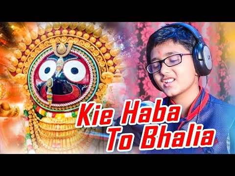 Tu Gajamati Pana Khia Re Kalia - Odia New Bhajan Song - Studio Version - HD