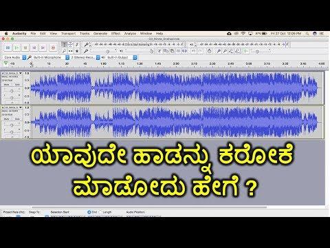ಯಾವುದೇ ಹಾಡನ್ನು ಕರೋಕೆ ಮಾಡಬಹುದು   Create  any song Karaoke in Audacity   Kannada video(ಕನ್ನಡದಲ್ಲಿ)