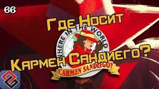 История Где Носит Кармен Сандиего? | Обучающие Игры (Old-Games.RU Podcast №66)