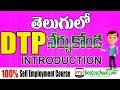 DTP Course in Telugu | Graphic Designing in Telugu | 100% Self Employment Course | PageMaker
