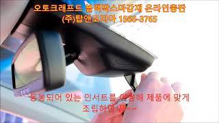 그랜저IG 레인센서커버 장착안내 동영상