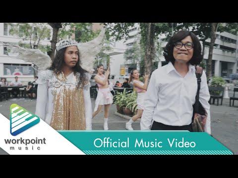นิ่ง - พัน พลุแตก [Official MV]
