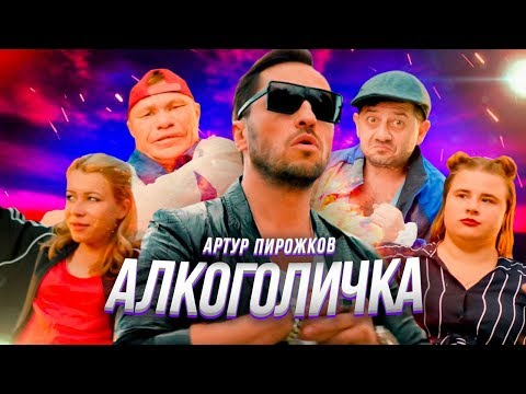 Артур Пирожков - Алкоголичка (Премьера клипа 2019) - Видео онлайн