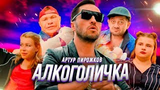 Download Артур Пирожков - Алкоголичка (Премьера клипа 2019) Mp3 and Videos