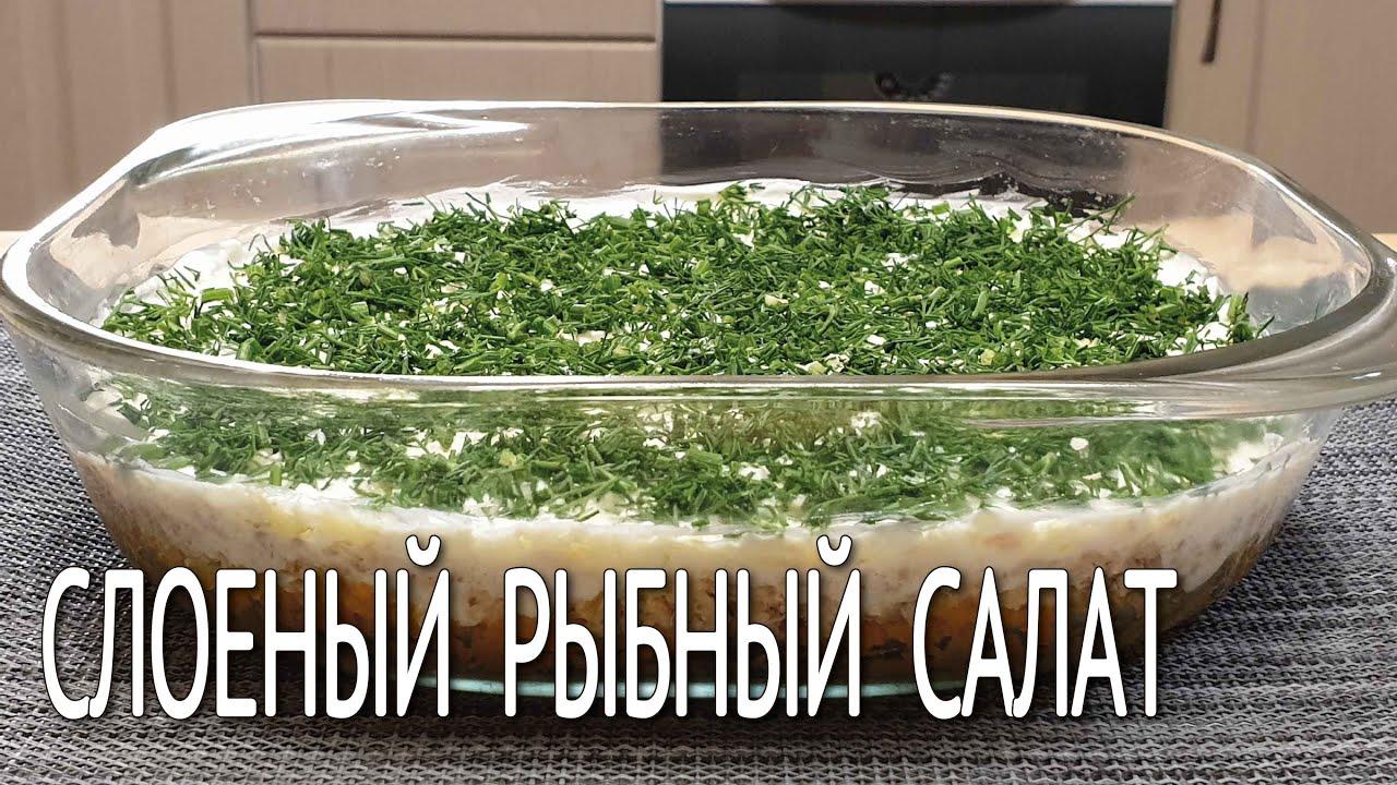Нежный Салат из РЫБНЫХ КОНСЕРВОВ / Как Приготовить Вкусный Рыбный СЛОЕНЫЙ Салат из Горбуши /