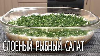 Нежный Салат из РЫБНЫХ КОНСЕРВОВ Как Приготовить Вкусный Рыбный СЛОЕНЫЙ Салат из Горбуши