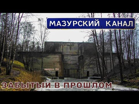 The floodgates of the Mazurian canal. The Sights Of Kaliningrad #64