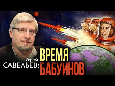 Сергей Савельев. Имитация