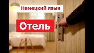 Немецкий язык, бесплатные аудиоуроки, Hotel, Отель