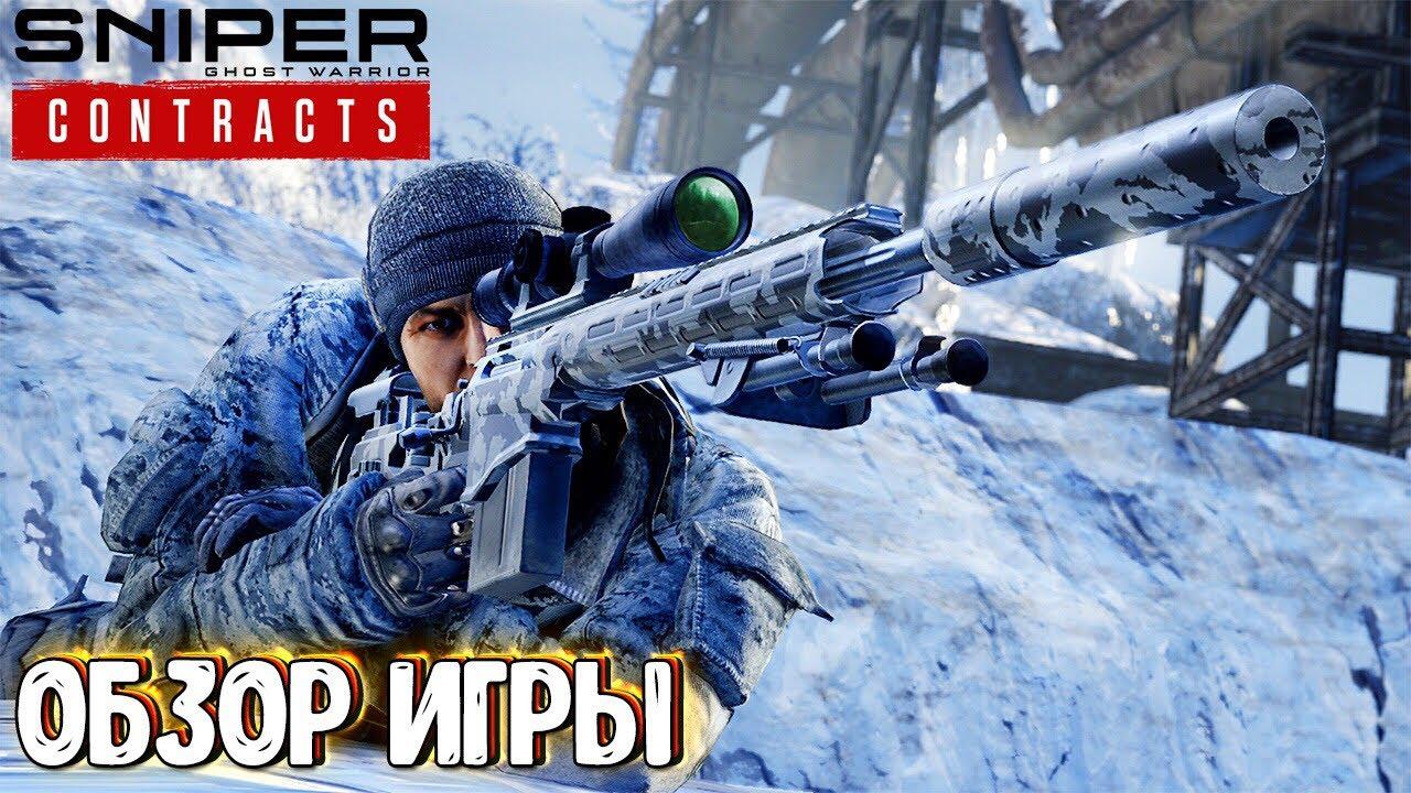 Sniper: Ghost Warrior Contracts 2019 - ОБЗОР И ПЕРВЫЙ ВЗГЛЯД НА ИГРУ