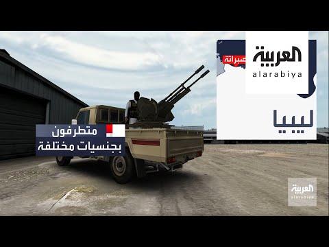 داعش يطل برأسه مجددا من بؤرته القديمة في ليبيا  - نشر قبل 2 ساعة