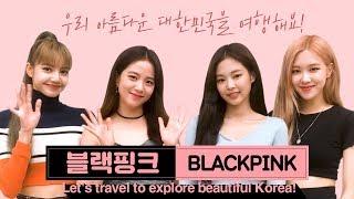 [문화체육관광부] 블랙핑크와 함께, 우리 아름다운 대한…