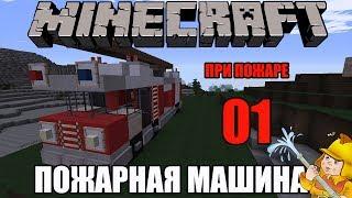 Пожарная Машина в Майнкрафте - Let's Build по Русски