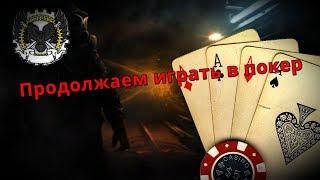 Играем в покер №2