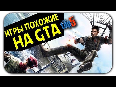 ТОП 5 ★ лучших игр с открытым миром (Игры похожие на ГТА)