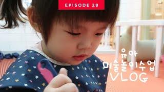 [우아튜브] 부천 유아 미술놀이 수업, 아이키키에서!