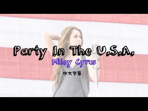 Party In The U.S.A. -Miley Cyrus【中文歌詞版】