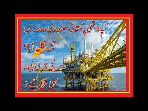 offshore Rig Oil Drilling From Karachi By Exxonmobile and ENI