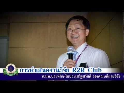 การนำเสนองานวิจัย R2R Club