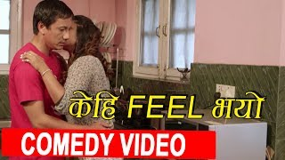 Kehi Feel Bhayo | केही फील भयो | Movie Scene | LOVE YOU BABA