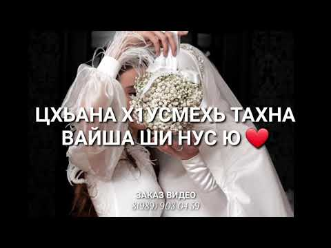 Вайша ши нус ю🌸 Для невестки (кхин)