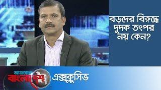 মন্ত্রী, এমপি, সচিবরা কী দুর্নীতি করেন না? II Asif Nazrul II Ajker Bangladesh Exclusive