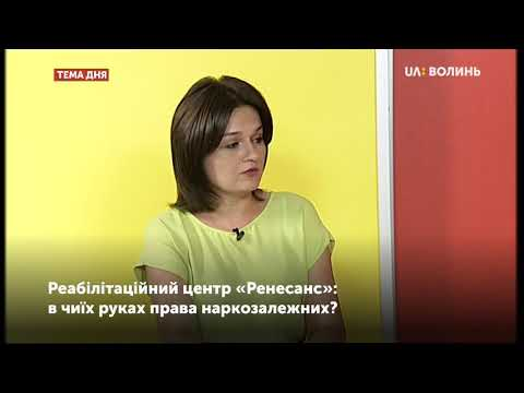 UA: ВОЛИНЬ: Тема дня. Реабілітаційний центр «Ренесанс»: в чиїх руках права наркозалежних?