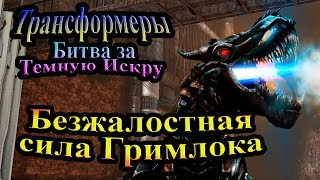 Трансформеры Битва за Тёмную Искру (Rise of the Dark Spark) - часть 11 - Безжалостная сила Гримлока