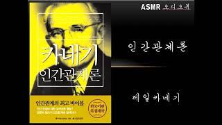 책 읽어주는 ASMR(오디오북) Learn & …