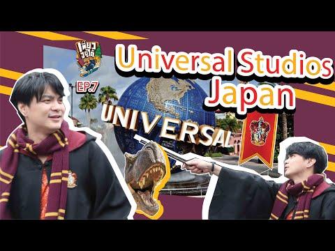 เที่ยวอยู่ได้   SS3 EP.7 Universal Studios Japan