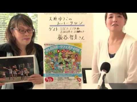 柏の葉kst 2016.8.23 大瀬ゆうこのおいしいサロン!「板谷 智美さん」