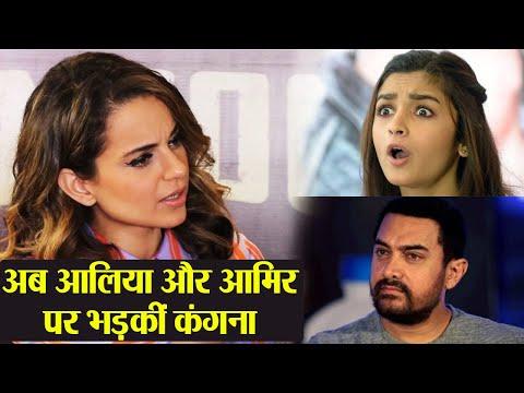 Manikarnika actress Kangana Ranaut now LASHES OUT at Aamir Khan & Alia Bhatt, here's why   FilmiBeat