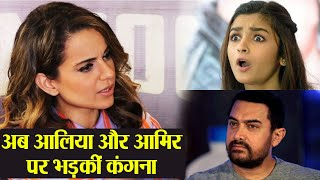 Manikarnika actress Kangana Ranaut now LASHES OUT at Aamir Khan & Alia Bhatt, here's why | FilmiBeat