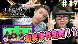 NAOKIの【club NAOKI】 (14/11/10) お店探しも!!求人も!!夜の総合サイト...