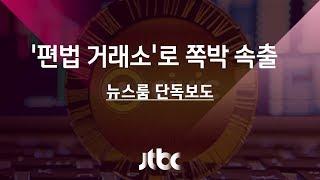 [단독|이슈플러스] '180만원 →1500원' 편법 거래소에 가상화폐 쪽박 속출