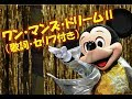 ºoº[ 歌詞 セリフ 字幕付き ] 東京 ディズニーランド ワンマンズ・ドリームⅡ -ザ・マジック・リブズ・オン ミッキーの誕生を始めとした夢と魔法のショー