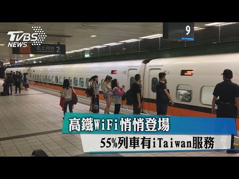高鐵WiFi悄悄登場 55%列車有iTaiwan服務