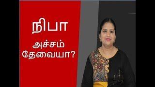 What is Nipah Virus?    Tamil
