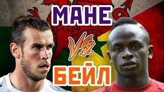 БЕЙЛ vs МАНЕ - Один на один