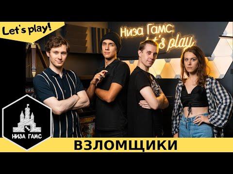 Идеальное ограбление с Лёшей Зуйковым, Ксюшей и Тимуром. Играем в настольную игру Взломщики!