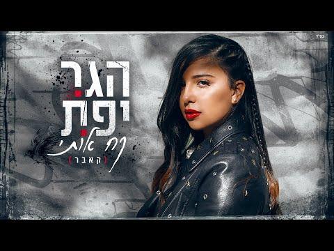 הגר יפת - קח אותי (קאבר) |Hagar Yefet - Kach Oti
