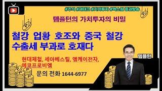 [주식투자]철강 업황 호조와 중국 철강 수출세 부과로 …