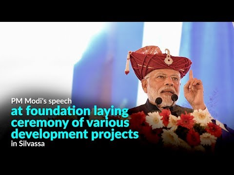 PM Modi's speech at foundation laying ceremony of various development projects in Silvassa