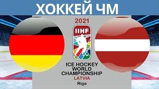 Хоккей Германия Латвия Чемпионат мира по хоккею 2021 в Риге период 1