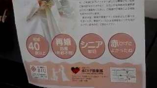 茨城県で大人の婚活【赤ひげ倶楽部】☎029-886-9133 いばらき産業大県創...