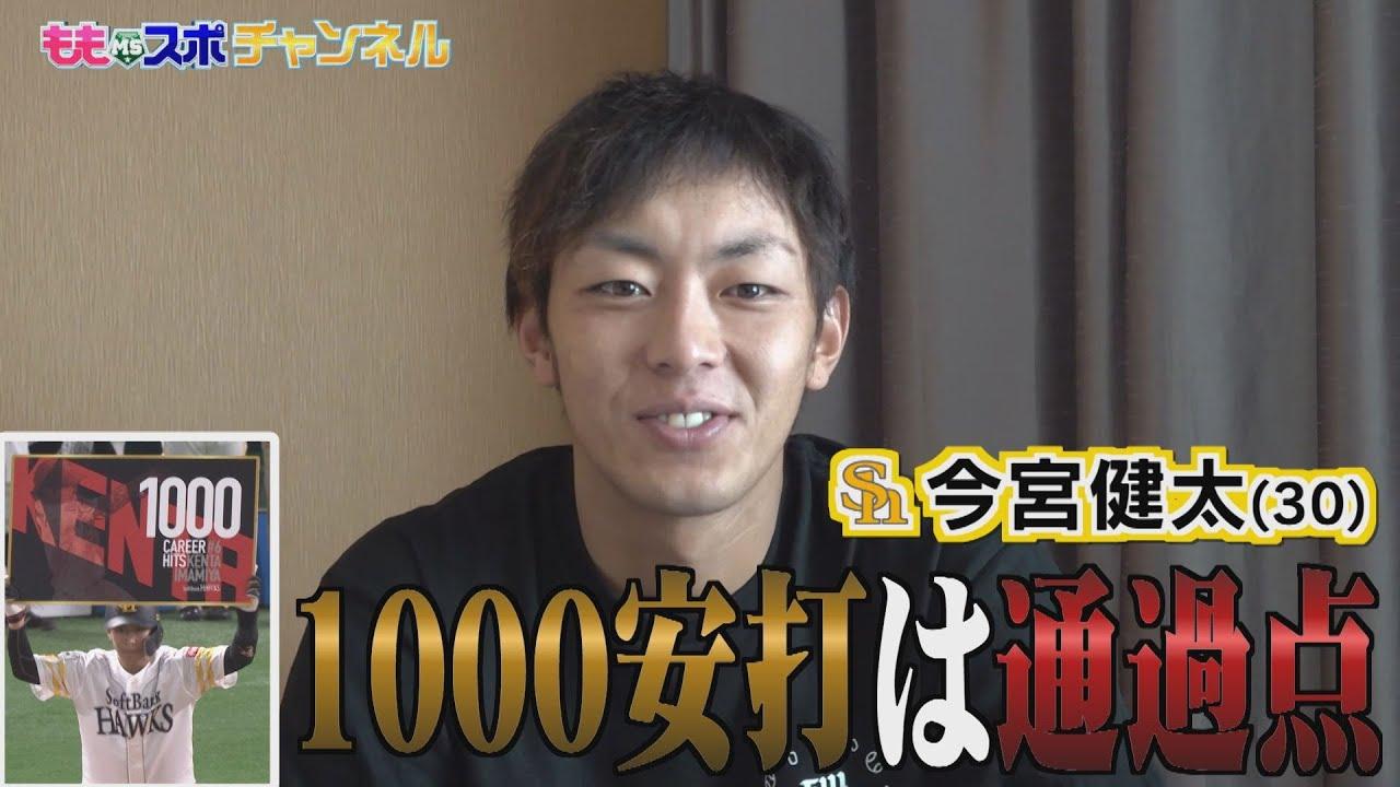 ももスポ★【1000安打達成】ホークス今宮 次は「2000安打超え」!?(2021/10/14 OA)|テレビ西日本