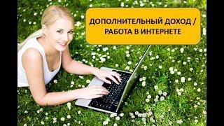 Курс Татьяны Коряновой гарантирует дополнительный заработок в свободное время в интернете