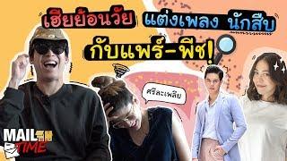 Mail Time | เฮียย้อนวัยแต่งเพลง นักสืบ กับแพร์-พีช!