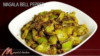 Masala Bell Pepper   Capsicum   Shimla Mirch Recipe by Manjula